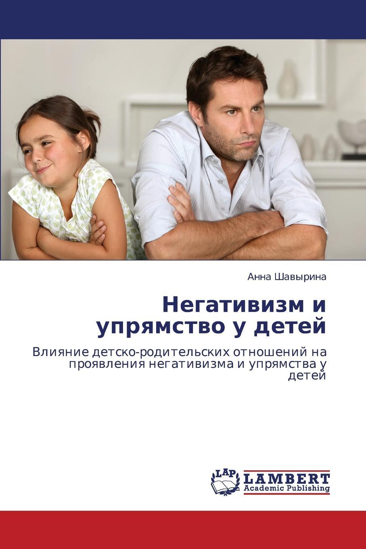 Shavyrina Anna Negativizm I Upryamstvo U Detey цены онлайн