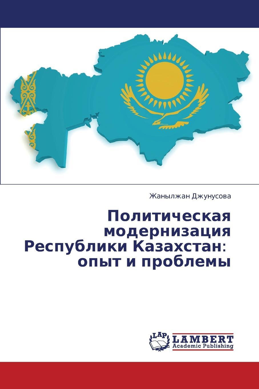 Dzhunusova Zhanylzhan Politicheskaya Modernizatsiya Respubliki Kazakhstan. Opyt I Problemy stratilat karina gendernye i vozrastnye razlichiya v proyavlenii sotsial noy lenosti