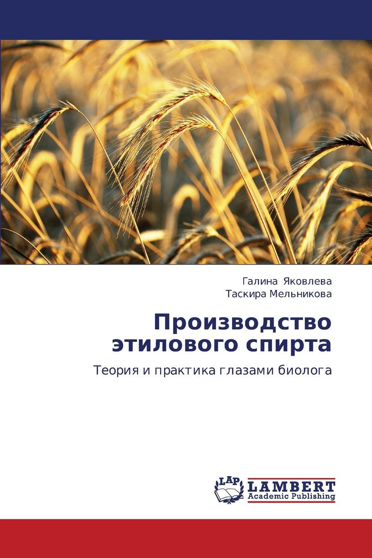 Yakovleva Galina, Mel'nikova Taskira Proizvodstvo etilovogo spirta erzhanov mukhtar erzhanova alma teoriya i praktika nalogovogo audita
