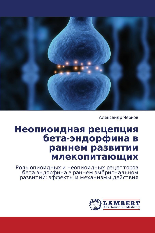 Chernov Aleksandr Neopioidnaya Retseptsiya Beta-Endorfina V Rannem Razvitii Mlekopitayushchikh mebelvia beauty sleep via classik 180х190