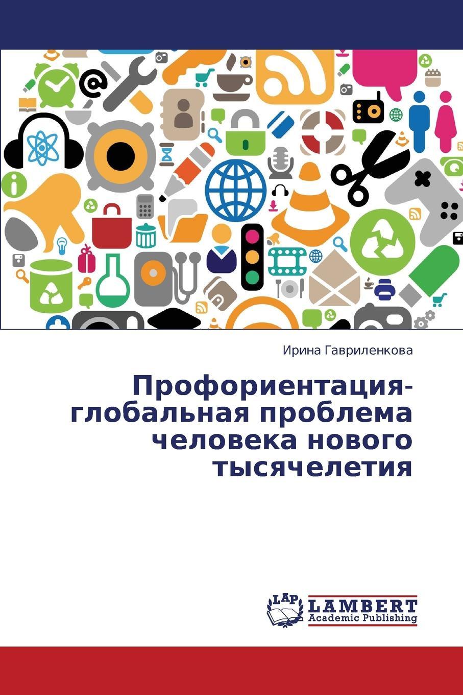 Gavrilenkova Irina Proforientatsiya-Global.naya Problema Cheloveka Novogo Tysyacheletiya