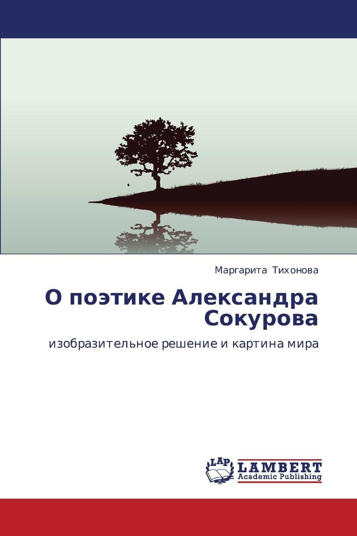Tikhonova Margarita O Poetike Aleksandra Sokurova tikhonova margarita o poetike aleksandra sokurova