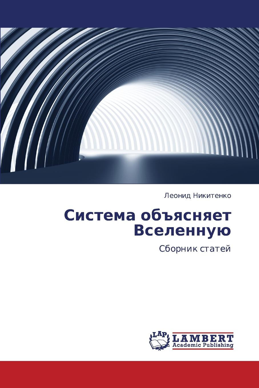 Nikitenko Leonid Sistema Obyasnyaet Vselennuyu anastasia novykh sensei of shambala book ii isbn 978 966 2296 11 2