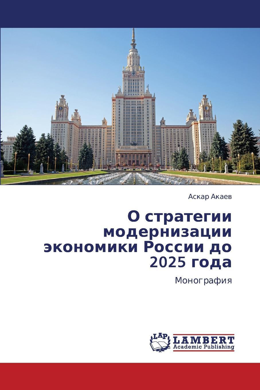 Akaev Askar O Strategii Modernizatsii Ekonomiki Rossii Do 2025 Goda rezanov leonid igrushechnoe delo v rossii