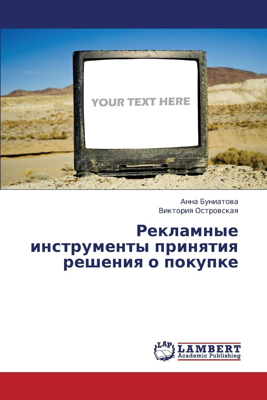 Buniatova Anna, Ostrovskaya Viktoriya Reklamnye Instrumenty Prinyatiya Resheniya O Pokupke цены онлайн
