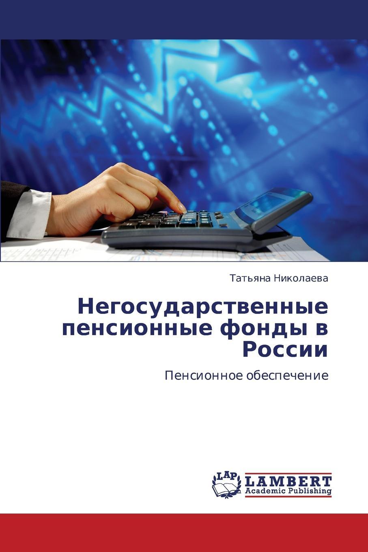 Nikolaeva Tat'yana Negosudarstvennye Pensionnye Fondy V Rossii rezanov leonid igrushechnoe delo v rossii