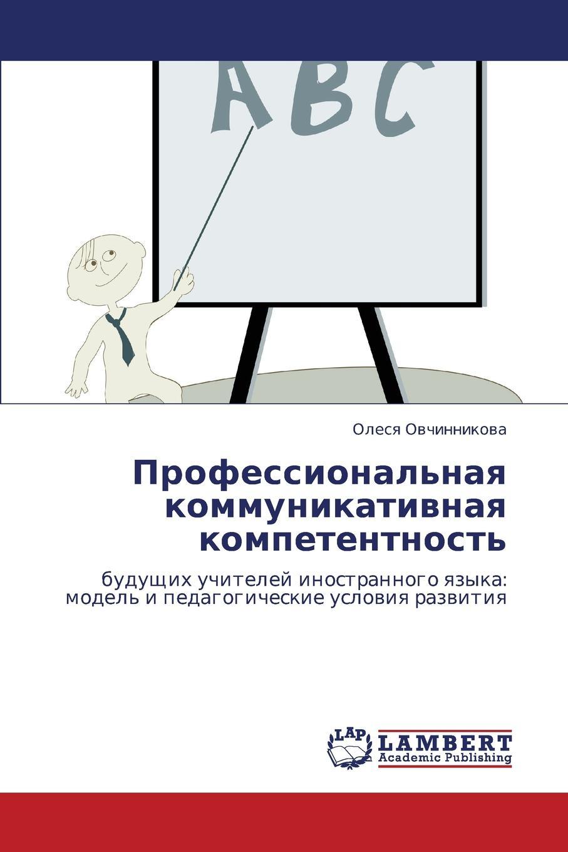 Ovchinnikova Olesya Professional.naya Kommunikativnaya Kompetentnost. lomonova marina germenevticheskiy podkhod k professional noy podgotovke uchitelya