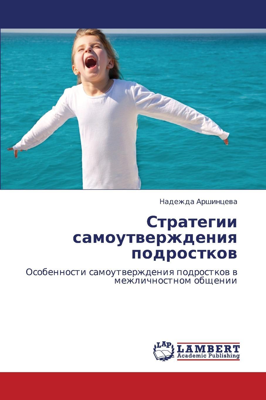 Arshintseva Nadezhda Strategii Samoutverzhdeniya Podrostkov