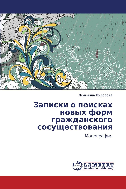 Vzdorova Lyudmila Zapiski O Poiskakh Novykh Form Grazhdanskogo Sosushchestvovaniya kislyakovskaya vladlena privlekatel nost i bezopasnoe povedenie