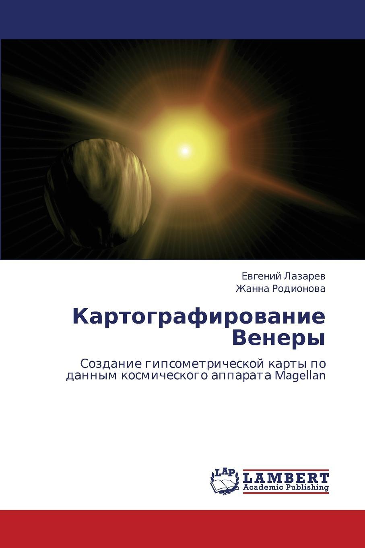 цены на Lazarev Evgeniy, Rodionova Zhanna Kartografirovanie Venery  в интернет-магазинах