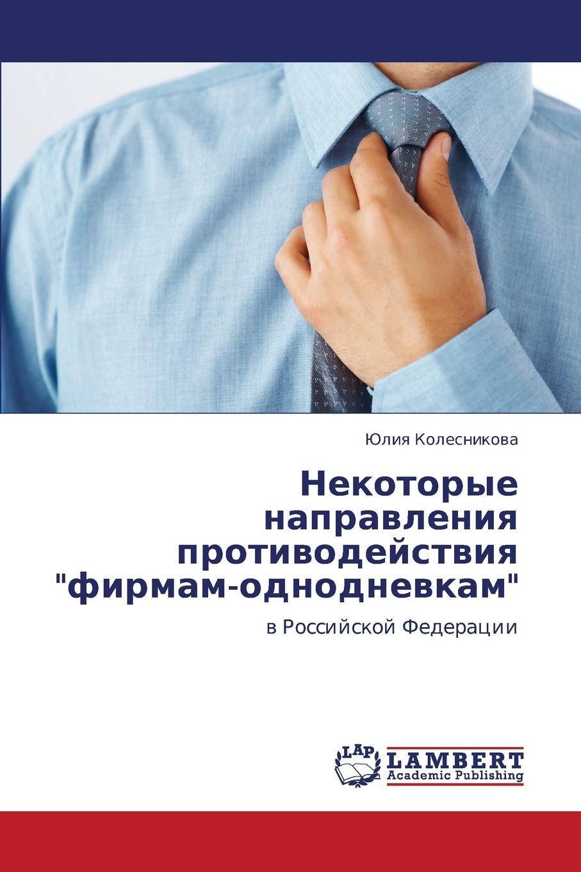Kolesnikova Yuliya Nekotorye Napravleniya Protivodeystviya Firmam-Odnodnevkam цены