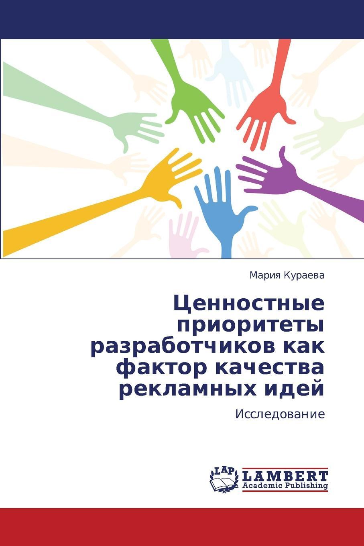 Kuraeva Mariya Tsennostnye prioritety razrabotchikov kak faktor kachestva reklamnykh idey stratilat karina gendernye i vozrastnye razlichiya v proyavlenii sotsial noy lenosti