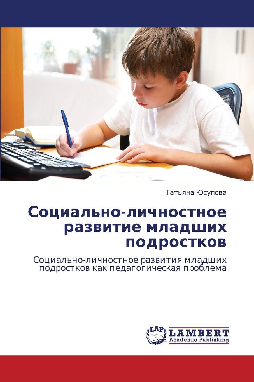 Yusupova Tat'yana Sotsial.no-Lichnostnoe Razvitie Mladshikh Podrostkov ролики razvitie detei