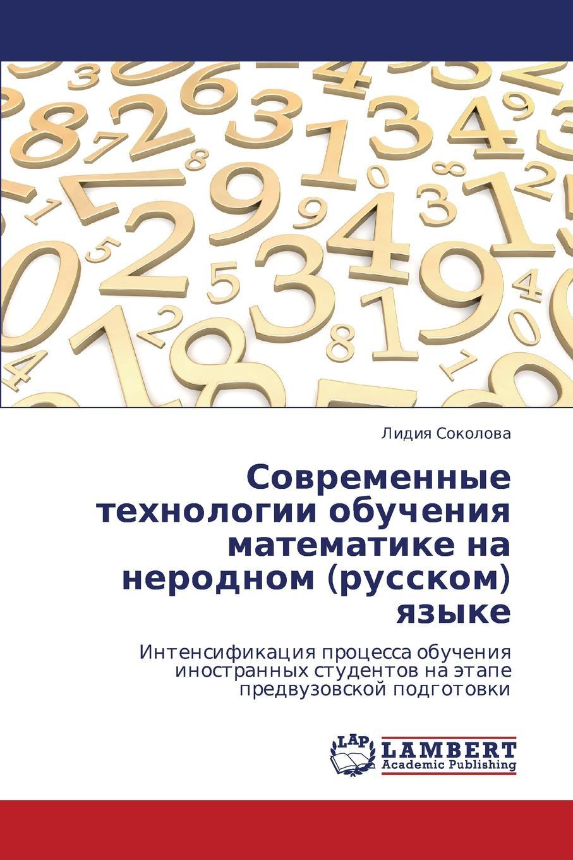 Sokolova Lidiya Sovremennye Tekhnologii Obucheniya Matematike Na Nerodnom (Russkom) Yazyke anastasia novykh ezoosmos
