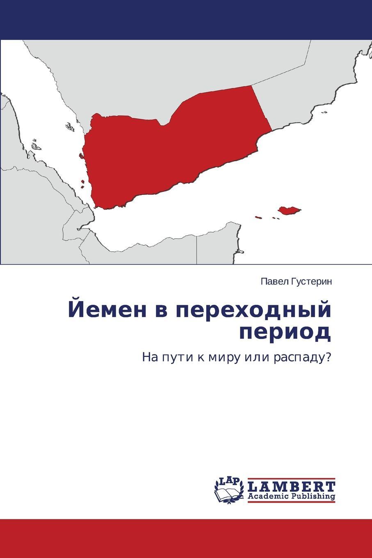 Gusterin Pavel Yemen v perekhodnyy period obratnaya svyaz