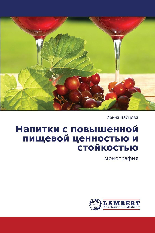 Zaytseva Irina Napitki s povyshennoy pishchevoy tsennost.yu i stoykost.yu
