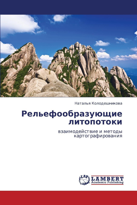 цены на Kolodeshnikova Natal'ya Rel.efoobrazuyushchie Litopotoki  в интернет-магазинах