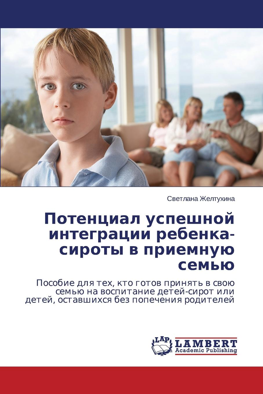 Желтухина Cветлана Потенциал успешной интеграции ребенка-сироты в приемную семью