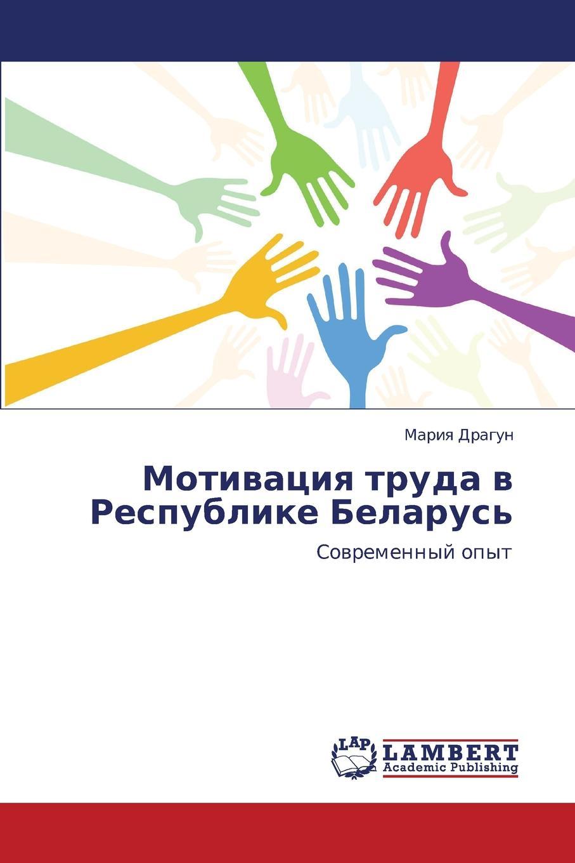 Dragun Mariya Motivatsiya Truda V Respublike Belarus. temyakova tat yana institutsional no ekonomicheskoe razvitie mekhanizmov tsenovoy konkurentsii