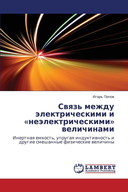 Popov Igor' Svyaz. Mezhdu Elektricheskimi I Neelektricheskimi Velichinami obratnaya svyaz