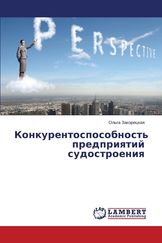 Zakoretskaya Ol'ga Konkurentosposobnost. Predpriyatiy Sudostroeniya kislyakovskaya vladlena privlekatel nost i bezopasnoe povedenie
