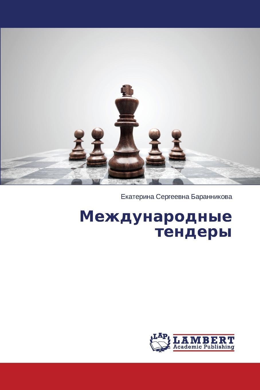 Barannikova Ekaterina Sergeevna Mezhdunarodnye Tendery