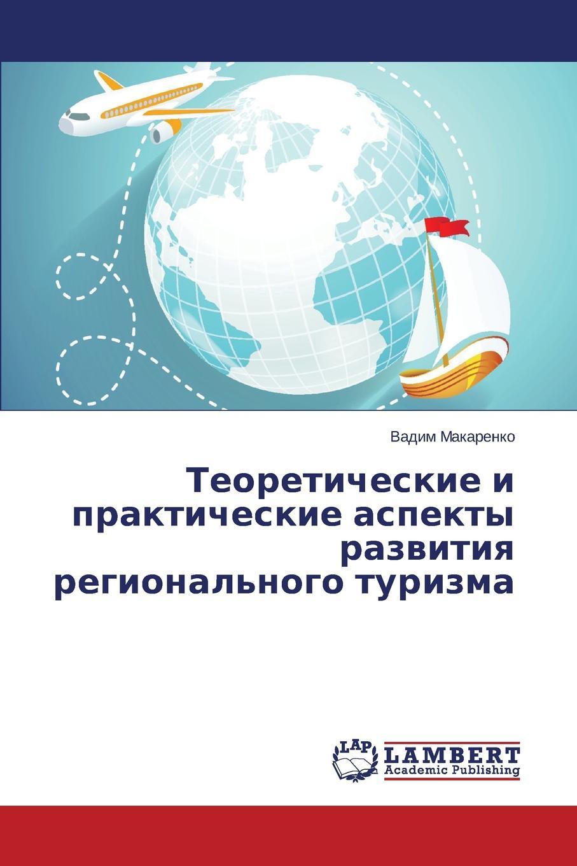 Makarenko Vadim Teoreticheskie I Prakticheskie Aspekty Razvitiya Regional.nogo Turizma цены онлайн
