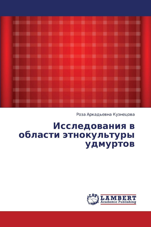 Kuznetsova Roza Arkad'evna Issledovaniya V Oblasti Etnokul.tury Udmurtov retsepty