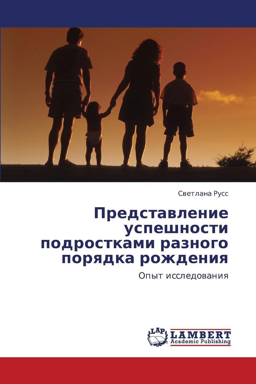Russ Svetlana Predstavlenie Uspeshnosti Podrostkami Raznogo Poryadka Rozhdeniya