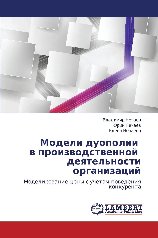 Nechaev Vladimir, Nechaev Yuriy, Nechaeva Elena Modeli duopolii v proizvodstvennoy deyatel.nosti organizatsiy nechaev a v osnovy korrozii metallov