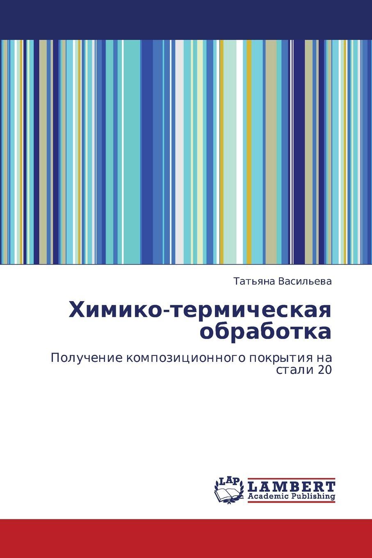 Vasil'eva Tat'yana Khimiko-Termicheskaya Obrabotka nechaev a v osnovy korrozii metallov