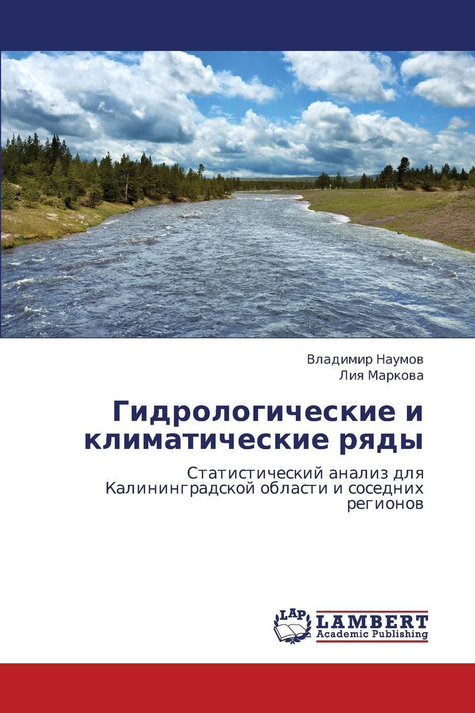 Naumov Vladimir, Markova Liya Gidrologicheskie i klimaticheskie ryady obratnaya svyaz