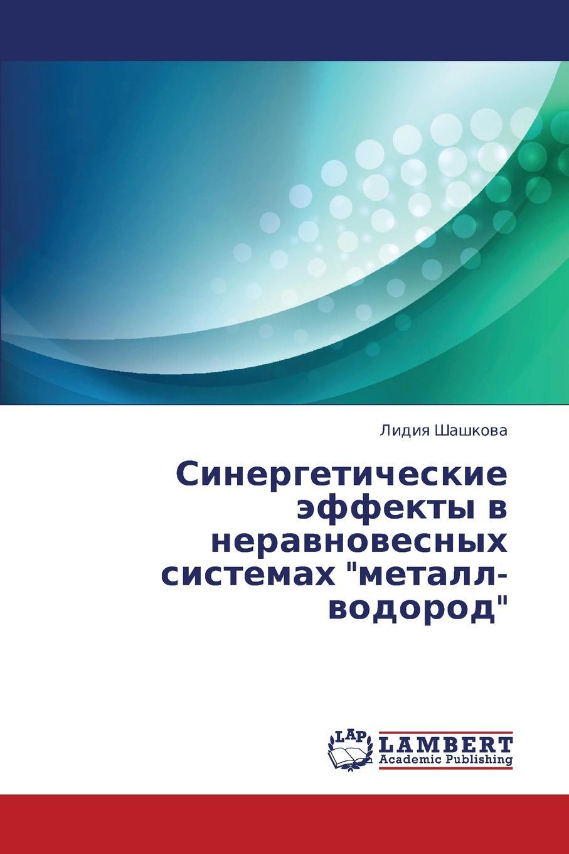 Shashkova Lidiya Sinergeticheskie Effekty V Neravnovesnykh Sistemakh Metall-Vodorod nechaev a v osnovy korrozii metallov