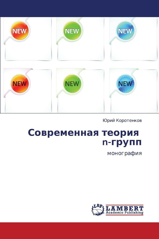 Korotenkov Yuriy Sovremennaya teoriya n-grupp eminov stefan teoriya integro differentsial nykh uravneniy vibratornykh antenn