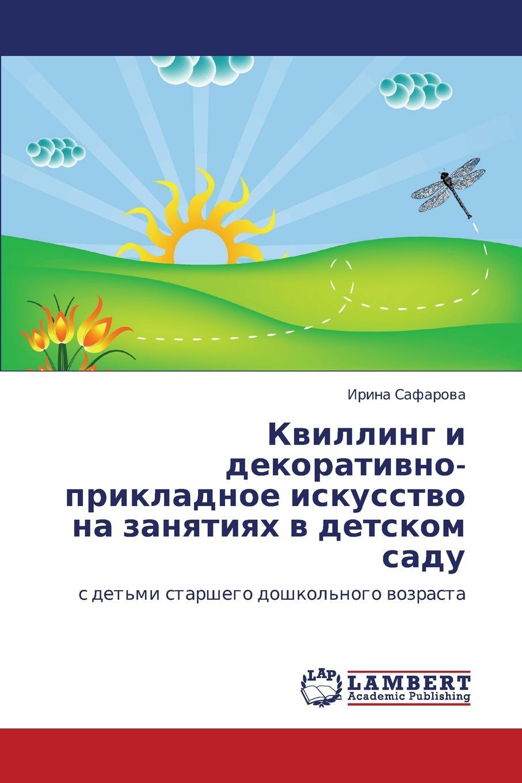 Safarova Irina Kvilling I Dekorativno-Prikladnoe Iskusstvo Na Zanyatiyakh V Detskom Sadu цены онлайн