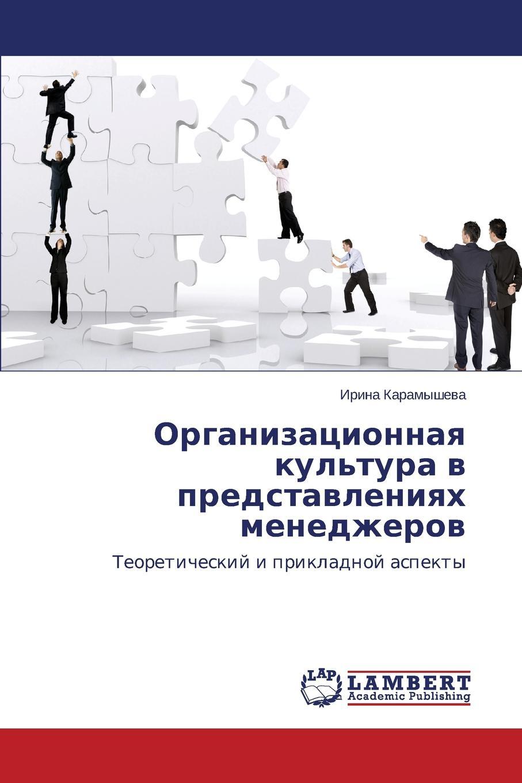 """Organizatsionnaya Kul.tura V Predstavleniyakh Menedzherov Rabota""""Organizatsionnaya kul'tura v predstavleniyakh..."""