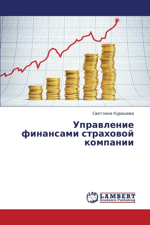 Kurashova Svetlana Upravlenie Finansami Strakhovoy Kompanii o kompanii hrefhref page 8