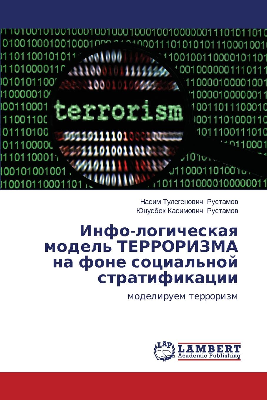 Rustamov Nasim Tulegenovich Info-Logicheskaya Model. Terrorizma Na Fone Sotsial.noy Stratifikatsii stratilat karina gendernye i vozrastnye razlichiya v proyavlenii sotsial noy lenosti