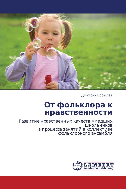 Bobylev Dmitriy Ot fol.klora k nravstvennosti maliy dmitriy kulikova tat yana vliyanie komp yuternykh igr na shkol nuyu uspevaemost