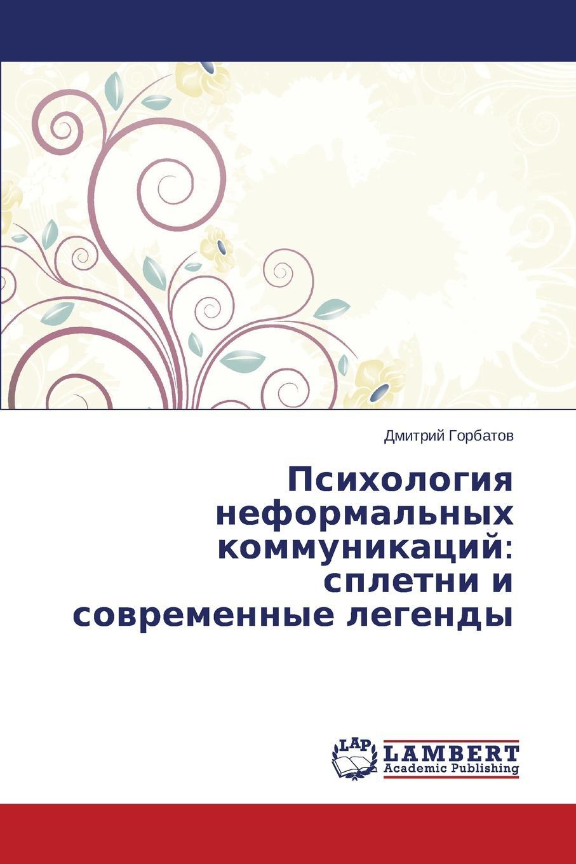 Gorbatov Dmitriy Psikhologiya neformal.nykh kommunikatsiy. spletni i sovremennye legendy tovbaz elena psikhologicheskie aspekty vzaimodeystviya s informatsionnym prostranstvom