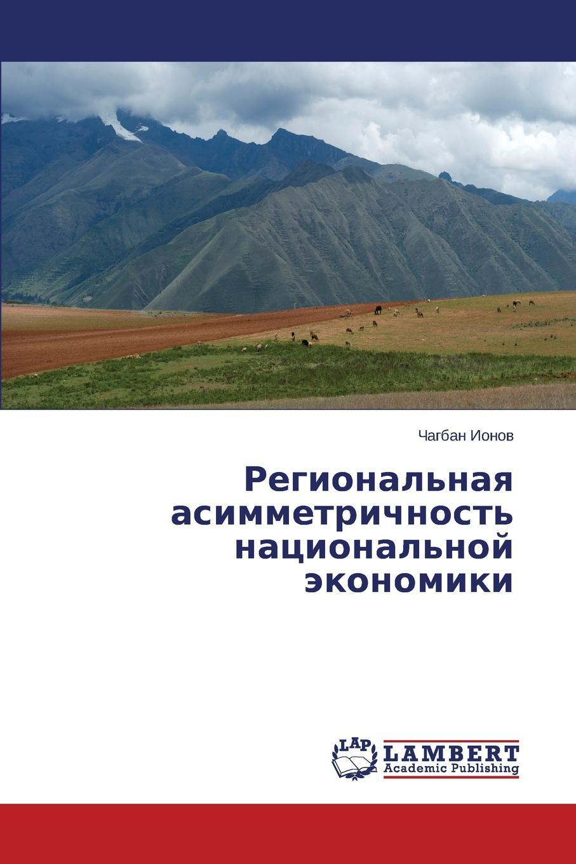 Ionov Chagban Regional.naya Asimmetrichnost. Natsional.noy Ekonomiki цены