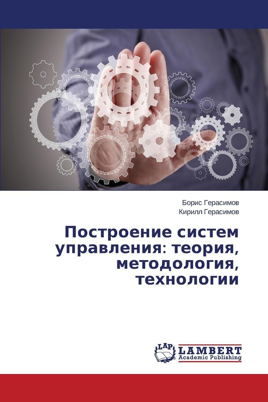 Gerasimov Boris Postroenie Sistem Upravleniya. Teoriya, Metodologiya, Tekhnologii eminov stefan teoriya integro differentsial nykh uravneniy vibratornykh antenn