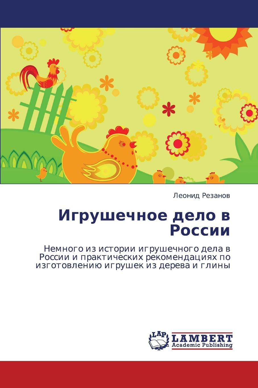 Rezanov Leonid Igrushechnoe Delo V Rossii rezanov leonid igrushechnoe delo v rossii