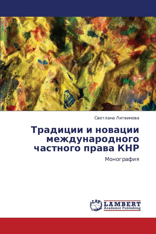 Litvinova Svetlana Traditsii I Novatsii Mezhdunarodnogo Chastnogo Prava Knr цены онлайн