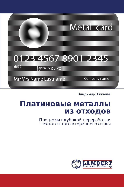 Shipachev Vladimir Platinovye Metally Iz Otkhodov nechaev a v osnovy korrozii metallov