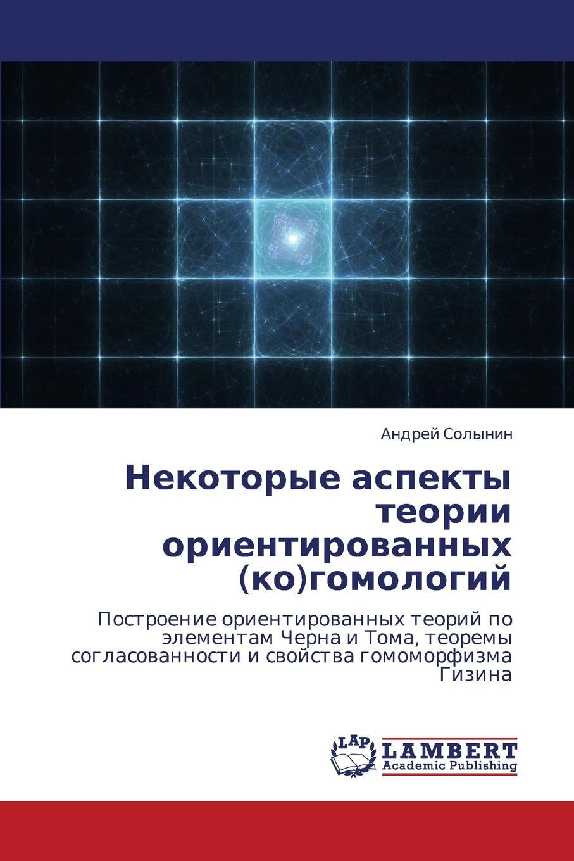Solynin Andrey Nekotorye Aspekty Teorii Orientirovannykh (Ko)Gomologiy erzhanov mukhtar erzhanova alma teoriya i praktika nalogovogo audita