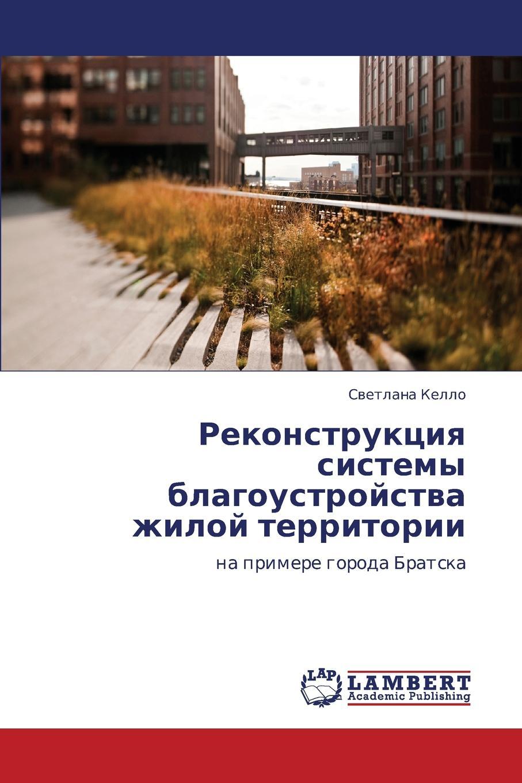 Kello Svetlana Rekonstruktsiya Sistemy Blagoustroystva Zhiloy Territorii igra na logiku i orientirovanie v prostranstve nalevo napravo vverh vniz
