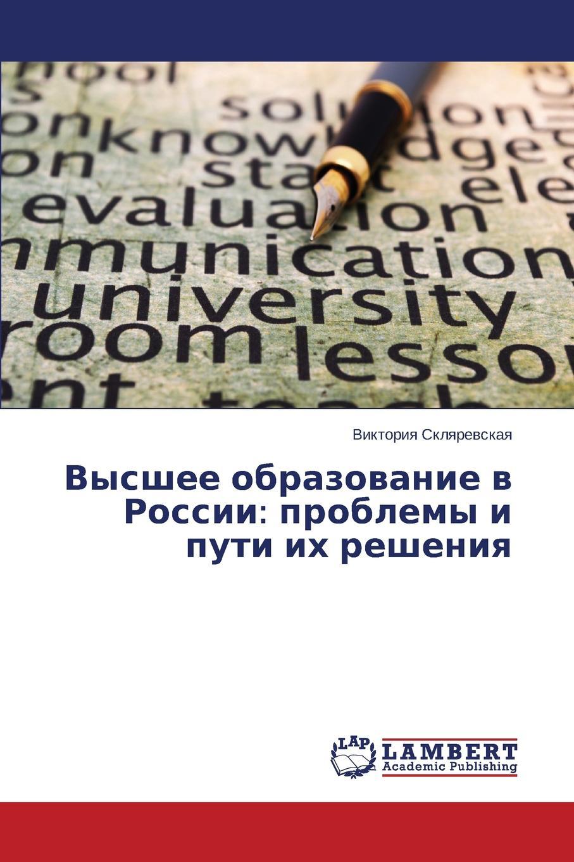 Sklyarevskaya Viktoriya Vysshee obrazovanie v Rossii. problemy i puti ikh resheniya rezanov leonid igrushechnoe delo v rossii