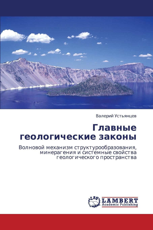 Ust'yantsev Valeriy Glavnye Geologicheskie Zakony igra na logiku i orientirovanie v prostranstve nalevo napravo vverh vniz