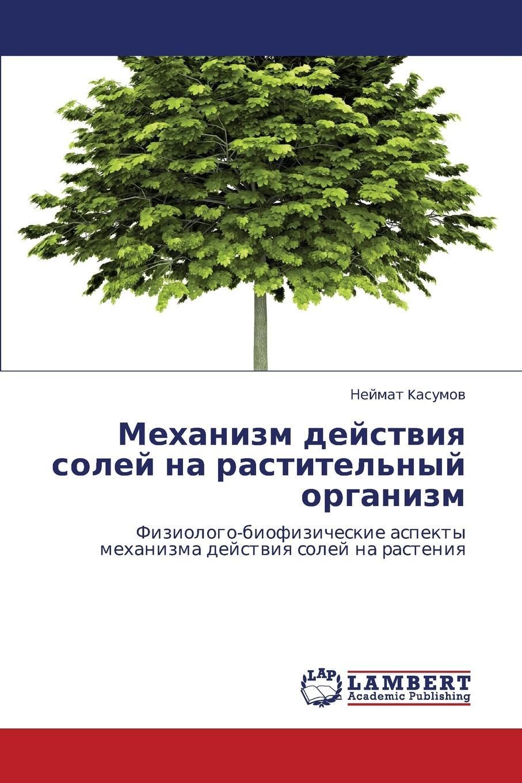 Kasumov Neymat Mekhanizm Deystviya Soley Na Rastitel.nyy Organizm цены